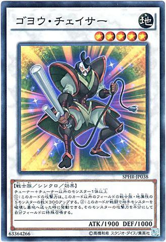 ゴヨウ・チェイサー (Super/SPHR-JP038)⑦S/地5