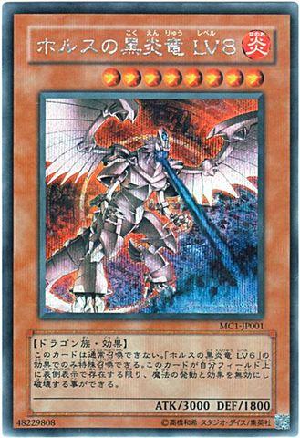 ホルスの黒炎竜 LV8 (Secret)