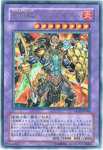 剣闘獣ヘラクレイノス (Ultra)⑤融合炎8