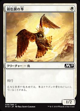 錆色翼の隼//M19-036/C/白