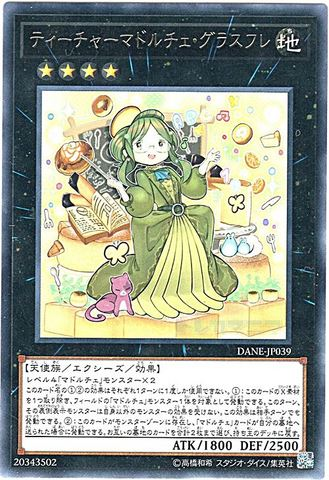 ティーチャーマドルチェ・グラスフレ (Rare/DANE-JP039)
