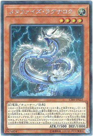 メタファイズ・ラグナロク (Secret/CIBR-JP023)③光4