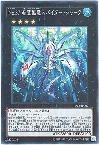 No.37 希望織竜スパイダー・シャーク (Secret/PP18-JP007)