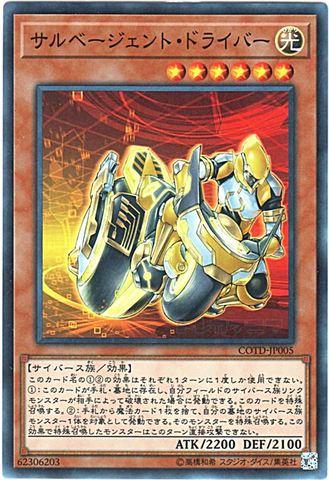 サルベージェント・ドライバー (Super/COTD-JP005)