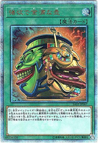 強欲で金満な壺 (20th Secret/SAST-JP067)