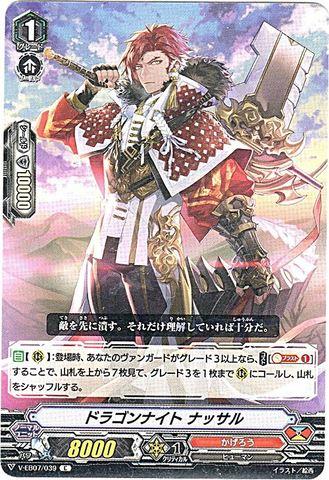 ドラゴンナイト ナッサル C VEB07/039(かげろう)