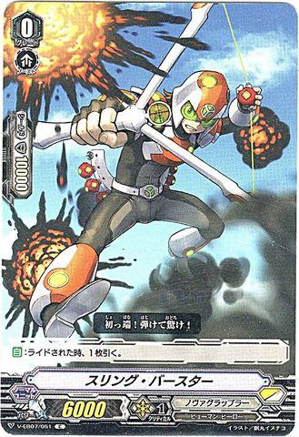 スリング・バースター C VEB07/051(ノヴァグラップラー)