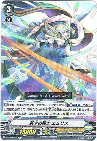 英才の騎士 エムリス R VBT03/026(ロイヤルパラディン)