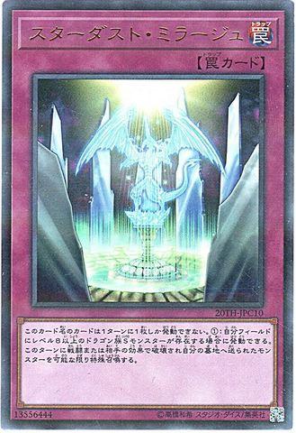 スターダスト・ミラージュ (Ultra-P/20TH-JPC10)