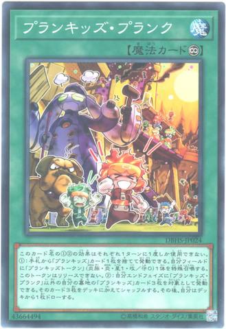プランキッズ・プランク (N/N-P/DBHS-JP024)①永続魔法