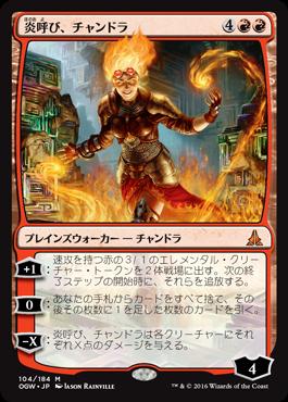 炎呼び、チャンドラ/Chandra, Flamecaller/OGW-104/M/赤