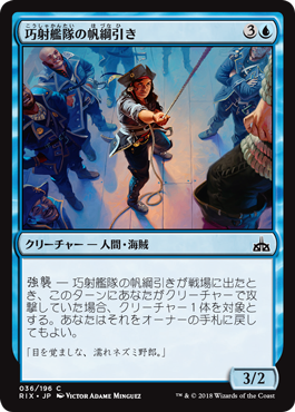 巧射艦隊の帆綱引き//RIX-036/C/青