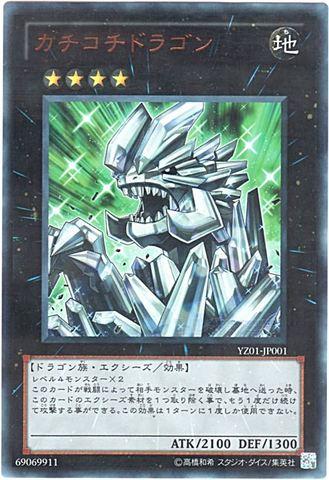 カチコチドラゴン (Ultra)