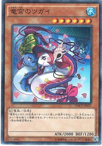 竜宮のツガイ (Super/DOCS-JP037)