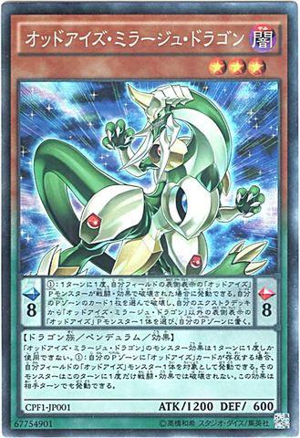 オッドアイズ・ミラージュ・ドラゴン (Collectors/CPF1-JP001)