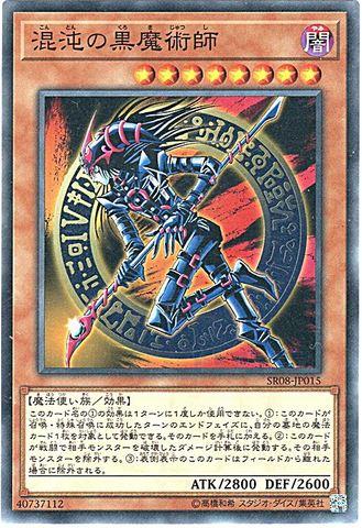 混沌の黒魔術師 (N/SR08-JP015)・SR08③闇8
