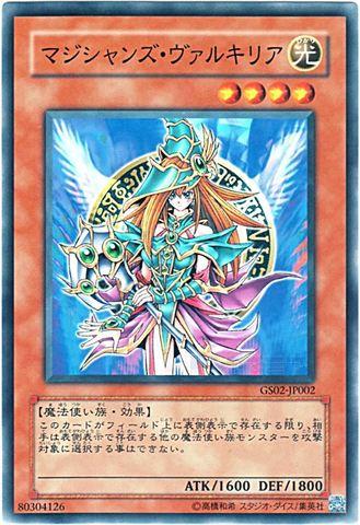 マジシャンズ・ヴァルキリア (N-Rare/GS02-JP002)