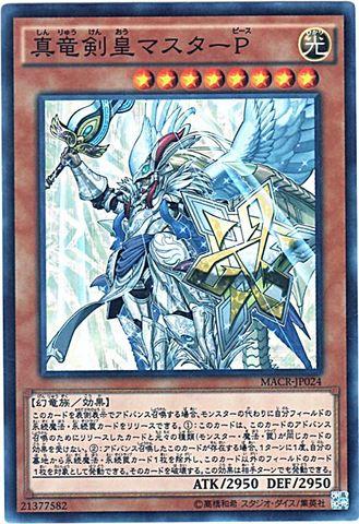 真竜剣皇マスターP (Super/MACR-JP024)