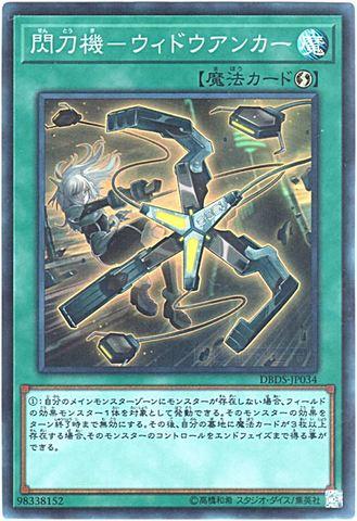 閃刀機-ウィドウアンカー (Super/DBDS-JP034)閃刀姫①速攻魔法