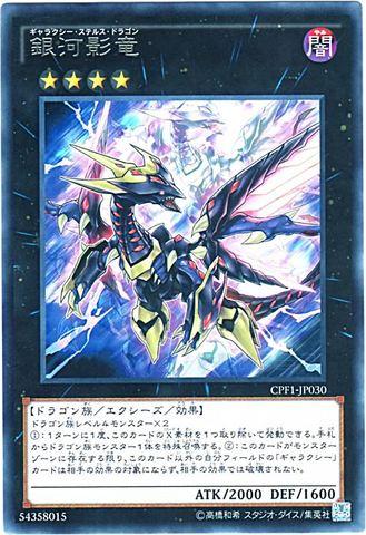 銀河影竜 (Rare/CPF1-JP030)⑥X/闇4