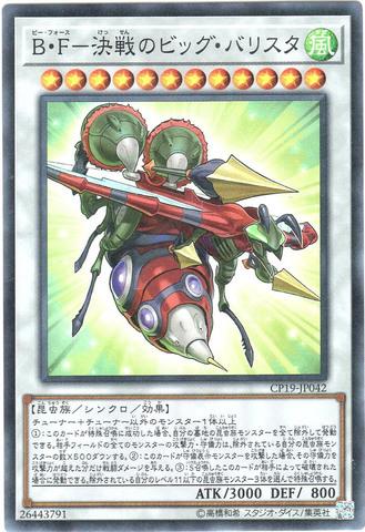 B・F-決戦のビッグ・バリスタ (Super/CP19-JP042)⑦S/風12
