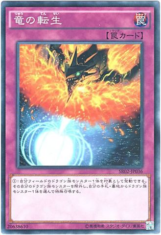 竜の転生 (Normal/SR02-JP036)
