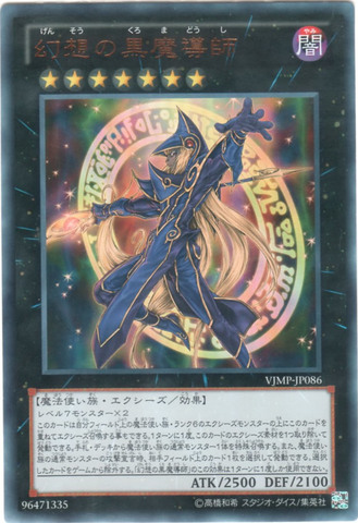 幻想の黒魔導師 (Ultra)⑥X/闇7