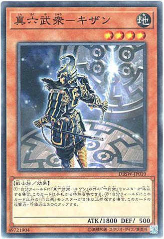 真六武衆-キザン (N/N-P/DBSW-JP010)