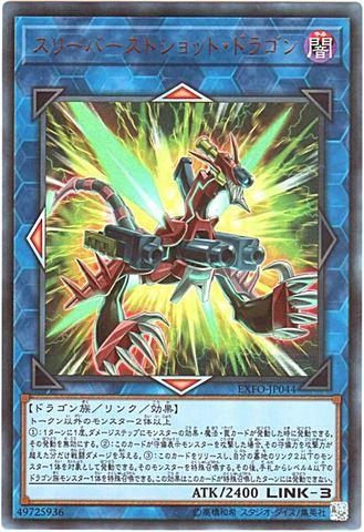 スリーバーストショット・ドラゴン (Ultra/EXFO-JP044)
