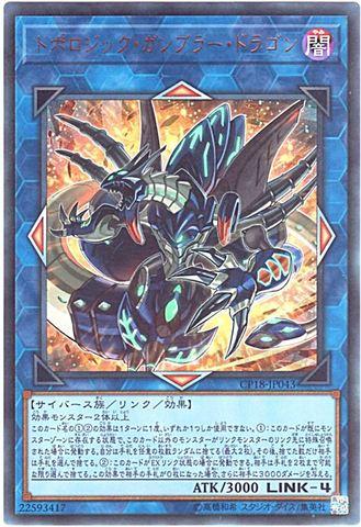 トポロジック・ガンブラー・ドラゴン (Ultra/CP18-JP043)⑧L/闇4