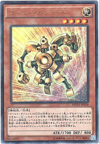 ゴールド・ガジェット (KC-Ultra/MVP1-JP018)
