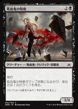 吸血鬼の特使/Vampire Envoy/OGW-092/C/黒