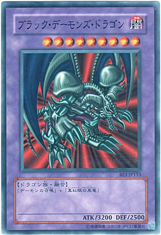 ブラック・デーモンズ・ドラゴン (Super/BE1-JP153)⑤融合闇9