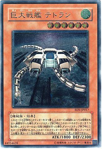 巨大戦艦 テトラン (Ultimate)