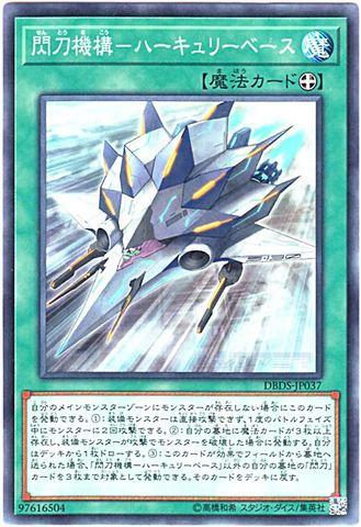 閃刀機構-ハーキュリーベース (N/N-P/DBDS-JP037)①装備魔法