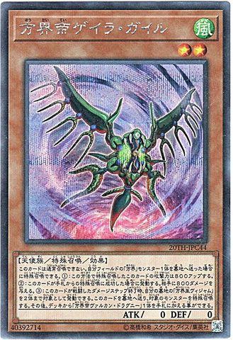 方界帝ゲイラ・ガイル (Secret/20TH-JPC44)③風2