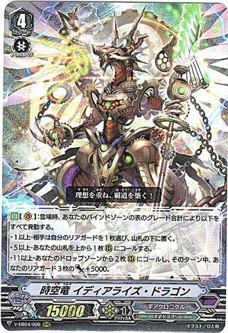 時空竜 イディアライズ・ドラゴン RRR VEB04/006(ギアクロニクル)
