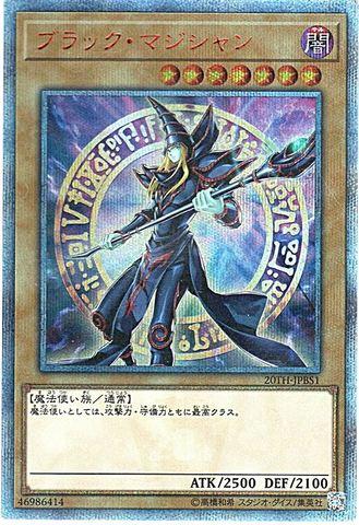 ブラック・マジシャン (20thSecret20TH-JPBS1)③闇7