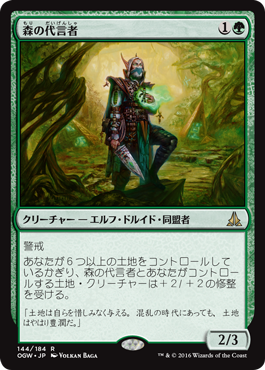 森の代言者/Sylvan Advocate/OGW-144/R/緑