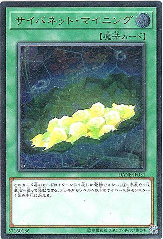 サイバネット・マイニング (Ultimate/DANE-JP051)