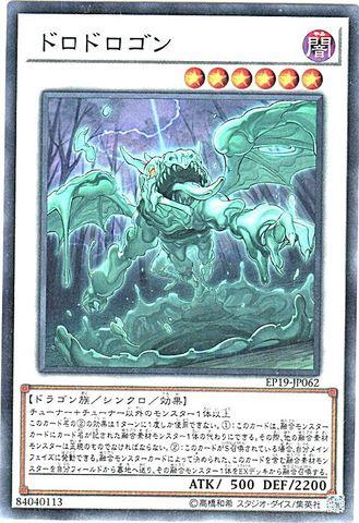 ドロドロゴン (N/EP19-JP062)・EP19⑦S/闇6