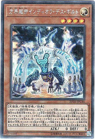 方界超帝インディオラ・デス・ボルト (Secret/20TH-JPC46)③光4
