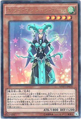 キウイ・マジシャン・ガール (KC-Ultra/MVP1-JP016)③風5
