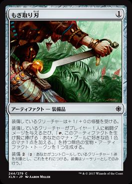 もぎ取り刃/Prying Blade/XLN-244/C/無色