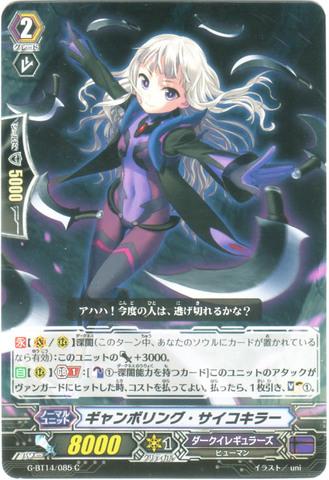 ギャンボリング・サイコキラー C GBT14/085(ダークイレギュラーズ)