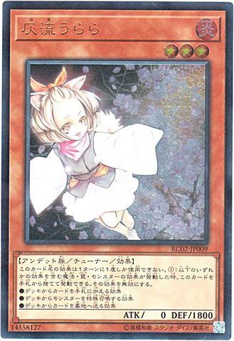 灰流うらら (Ultimate/RC02-JP009)③炎3