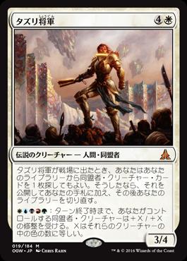 タズリ将軍/General Tazri/OGW-019/M/白
