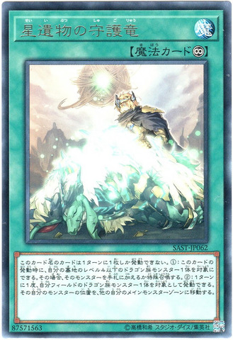 星遺物の守護竜 (Rare/SAST-JP062)