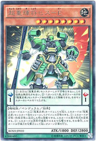 超重輝将ヒス-E (Rare/BOSH-JP010)