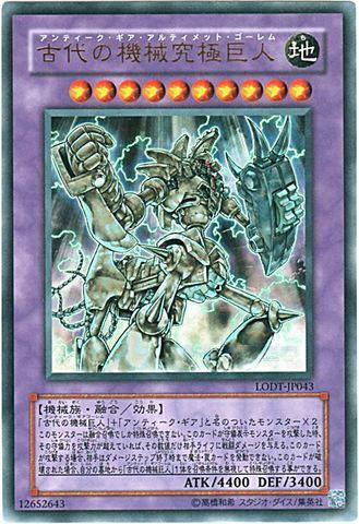古代の機械究極巨人 (Ultra)⑤融合地10